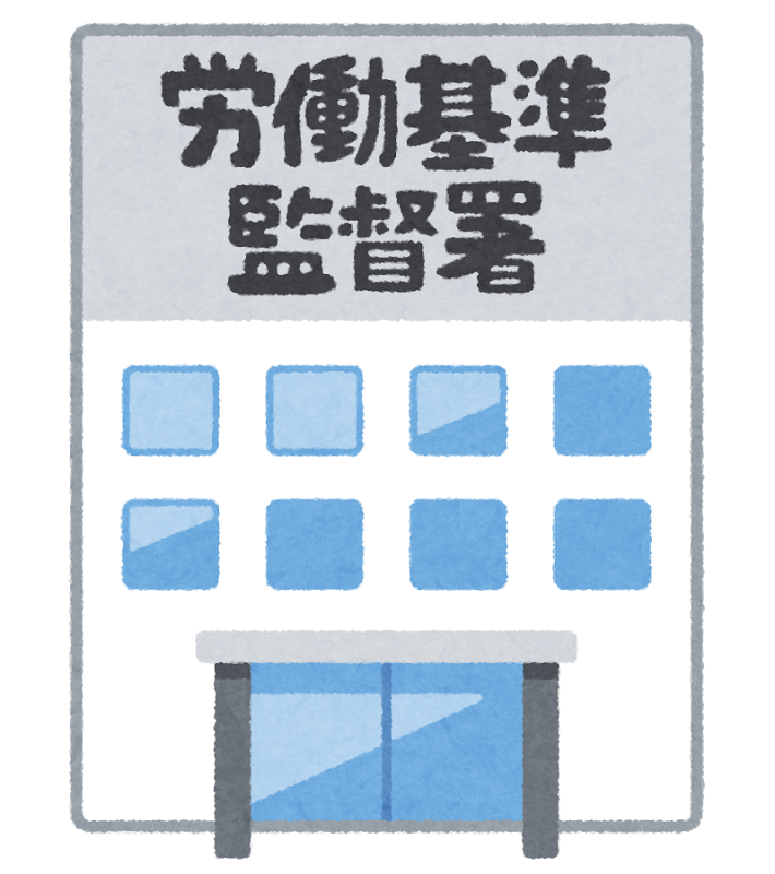 東京都の労働基準監督署の管轄画像